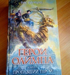 """Книга """" Герои Олимпа. Пропавший герой"""""""