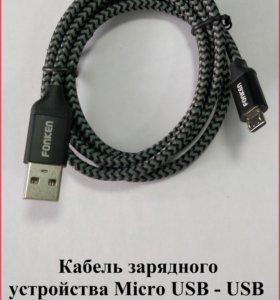 Кабель зарядного устройства Micro USB – USB
