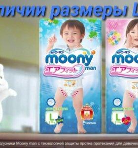 Трусики Moony L и Xl с доставкой
