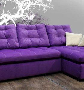 Новый Фиолетовый Диван