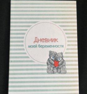 Дневник беременности ручной работы