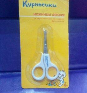 Ножницы детские новые