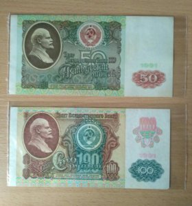 Банкноты СССР.