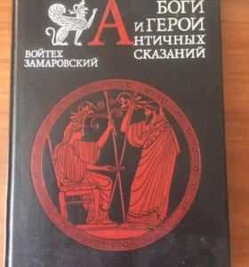 Энциклопедия,мифы,уч.пособие