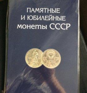 Альбом под юбилейные монеты СССР