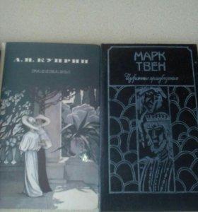 Книги ,из-во80-90 г,известных писателей