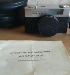 Фотоаппарат Фэд-микрон