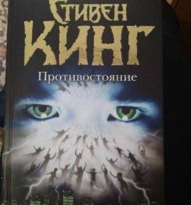 """Книга Стивена Кинга """"Противостояние"""""""