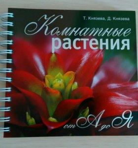 Растения книги