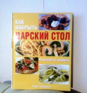 "книга ""Как накрыть царский стол"""