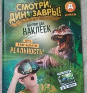 """Альбом для наклеек """"Смотри, динозавры"""" из дикси"""