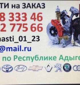 Магазин автозапчастей в п. Яблоновский
