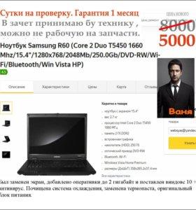 Samsung r60