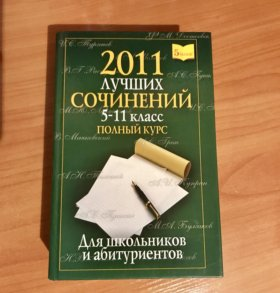 Сборник сочинений с 5-11 класс