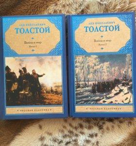 Война и Мир в 2-х томах