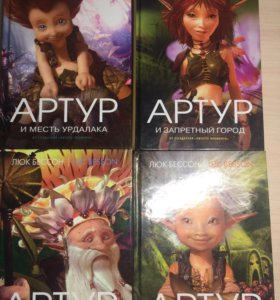 Книги Артур и минипуты