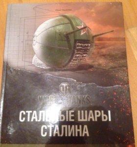 Книга WORLGofTANKS