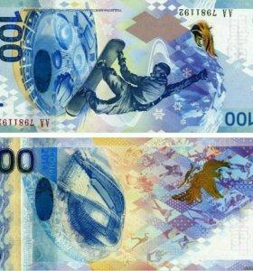 100 рублей. Олимпиада Сочи - 2014.