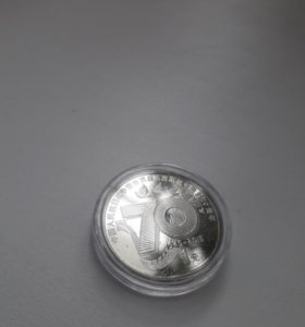 Монета 1 юань - 70 лет победы над Японией
