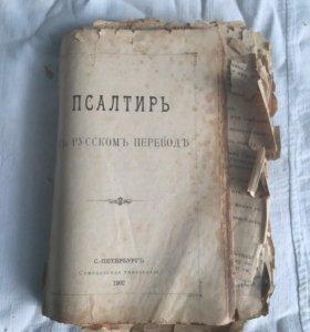 псалтирь в русском переводе