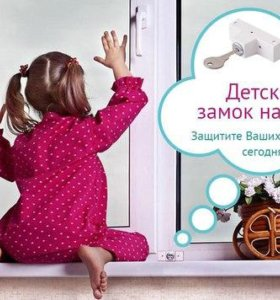Детский блокирующий замок на окно