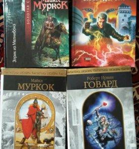 Книги фэнтази