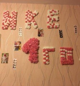Буквы из салфеток