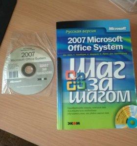 Книга Microsoft Office 2007