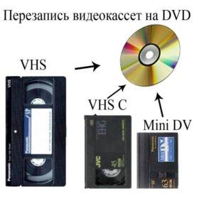 Перезапись с видеокассет.