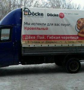 Грузоперевозки город-межгород