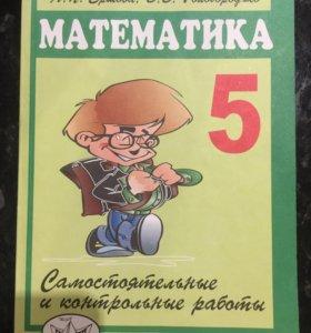 Контрольные работы по математике 5 класс