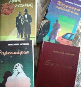 Николай Леонов 4 тома