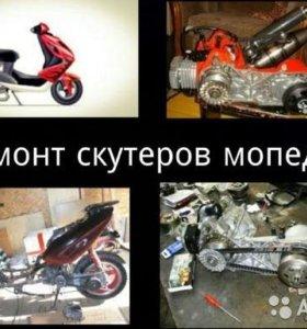 Ремонт мопедов / бензопил / газонокосилок