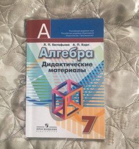 Алгебра , дидактический материал