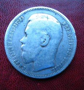 Монета. Рубль. 1898 г. Оригинал. Серебро.