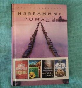 """Книга """"Избранные романы"""""""