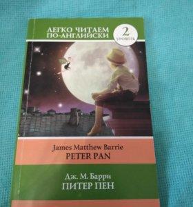"Джеймс Барри ""Питер Пен"" Легко читаем по-английски"
