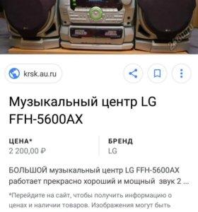Продам музыкальный центр