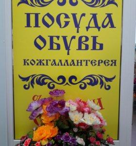 Магазин РОССИЙСКОЙ ПОСУДЫ