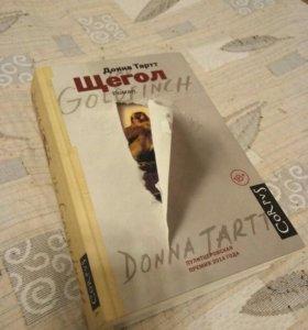"""Книга """"Щегол"""""""