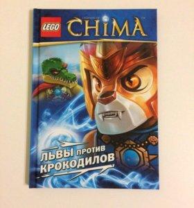 Детская книга Лего чима новая