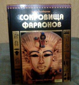 Книга «сокровища фараонов»