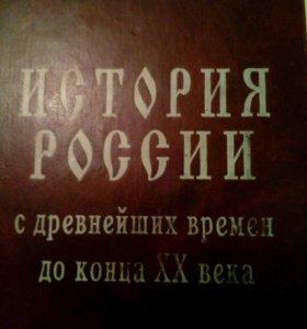 История России с древнейших времен...