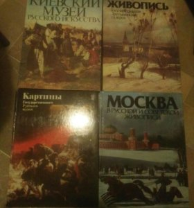 Книги о музеях