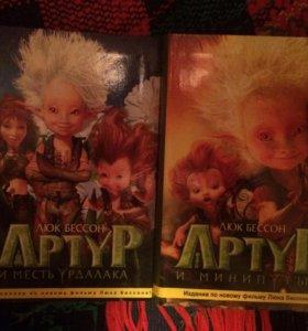 Книги: Артур и минипуты ( в комплекте)