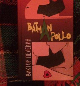 """Книга """"Batman Apollo"""""""