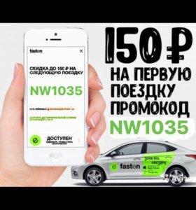 Fasten такси Краснодар промокод NW1035