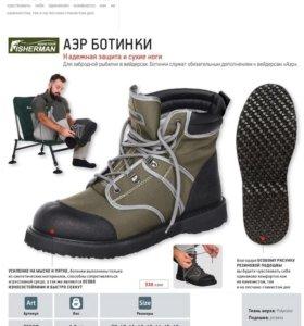 Забродные ботинки АЭР