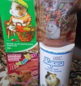 Корма для морской свинки и грызунов+пакет сена