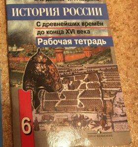 Рабочая тетрадь по истории
